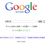 [Webときどきサイエンス] Google Scholar
