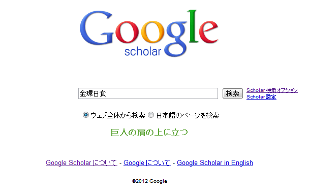 Google Scholar 検索画面