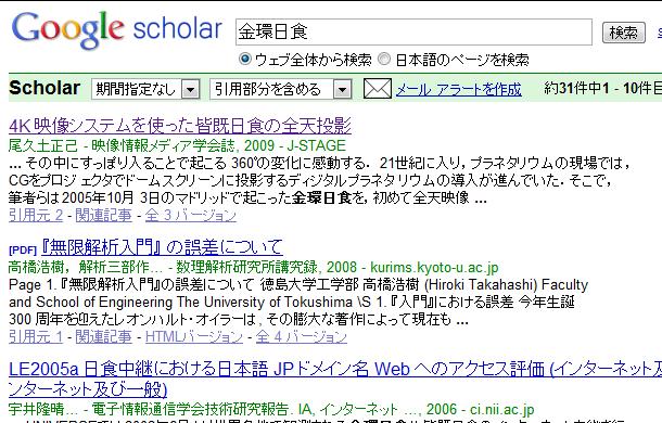 Google scholar 検索結果