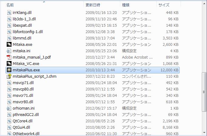 MitakaPlus.exeを選択