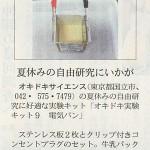 2012年07月16日日経MJ_新製品120716