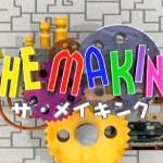 [Webときどきサイエンス] THE MAKING(楽器)